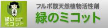 緑のコミット